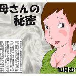 [RJ203833] お母さんの秘密