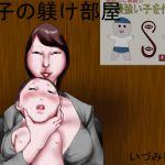 [RJ203968] 麻子の躾け部屋
