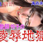 [RJ204000] 女教師怜子の凌辱地獄 第3話 むき出し