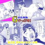 [RJ204149] 『淫乳戦隊 Gかっぷす!』~爆乳ギャル輪姦!~vol.2