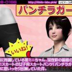 [RJ204678] 事務所に所属している激ミニちゃん。深夜枠の番組の合間に、ミニスカートの女子用スカートパンツ「パンチラガード」のCMに思いっきり出演していた件。