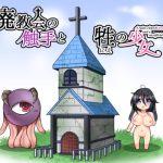 [RJ204757] 廃教会の触手と牲の少女
