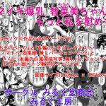 [RJ204898] ナマイキ爆乳 智菜美ちゃん もっと私を慰めて!