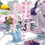 [RJ205034] 鳥人漫画・二作品〜鳩奥様とオオハシママ〜