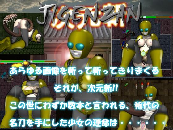 [RJ205079] JIGENZAN