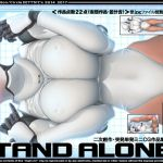 [RJ205442] STAND ALONE 0.5