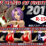 [RJ205468] The Hand of fighter2017
