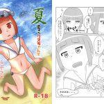 [RJ205795] 夏のマックスちゃんとらぶらぶセックスする本