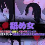[RJ205857] 舐め女~美少女幽霊と金縛りペロペロプレイ!?心霊スポットで遭遇した謎の美少女幽霊の正体とは~