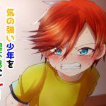 [RJ206313] 気の強い少年を理不尽にレ!