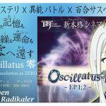 [RJ206373] Oscillatus 零 EP1;2