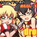 [RJ206596] drop