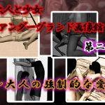 [RJ206911] 大人と少女アンダーグラウンド画像館 第二弾 ~大人の強制的な愛~