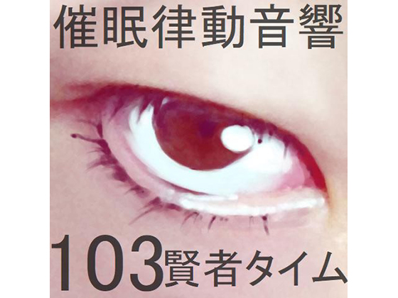 [RJ208203] 催眠律動音響103_賢者タイム