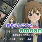 [RJ208273] omoani–生意気少女の拘束おもらし–