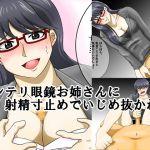 [RJ208464] インテリ眼鏡お姉さんに射精寸止めでいじめ抜かれる