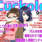 [RJ208634] 寝取られマゾ専門誌Cuckold