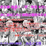[RJ209217] おっきな妹 由真!○学○年生Kカップ!夏休みに幼なじみと禁断の寝取られ合宿!