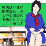 [RJ209523] 淫乱処女のエロエロ・デビュー