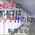 [RJ211218] 女の子のアソコはエッチ汁の匂い