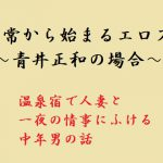 [RJ211293] 日常から始まるエロス ~青井正和の場合~
