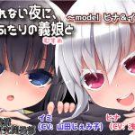 [RJ211690] 眠れない夜に、ふたりの義娘と ~model ヒナ&イミ~