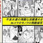 [RJ212057] 不良女達の暴走 女を責める女達