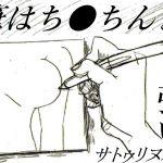 [RJ212201] 筆はち〇ちんより強い