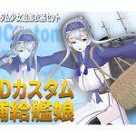 "[RJ212256] 3Dカスタム少女用追加衣装セット ""3Dカスタム 補給艦娘"""
