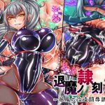 [RJ212296] 退魔ノ隷刻 Vol.03 ~屈服の改造闘辱調教~