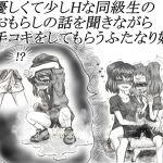 [RJ212454] 優しくて少しHな同級生のおもらしの話を聞きながら手コキをしてもらうふたなり娘