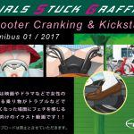 [RJ212580] スクーター・C&K オムニバス 01