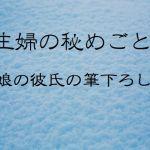 [RJ212581] 主婦の秘めごと ~娘の彼氏の筆下ろし~