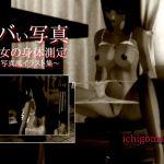 [RJ212595] ヤバい写真~少女の身体測定