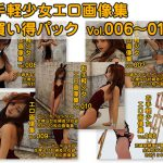 [RJ212831] お手軽少女エロ画像集Vol.006~010お買い得パック