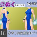 [RJ212936] SM18(4)春○腕装備追加パッチ