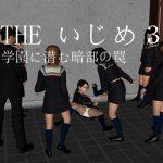 [RJ212971] THE いじめ3 学園に潜む暗部の罠