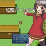 [RJ213076] 紅魔少女の冒険