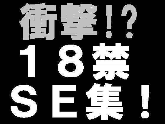 [RJ213112] 18禁!著作権フリー効果音素材集012【SE】ローションを使った水音SE