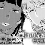 [RJ213188] 憧れの先輩に ~コスプレ搾精まつり!~