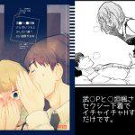 [RJ213599] 武○Pと○垣楓さんがいつもと少しだけ違うHに挑戦する本