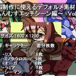 [RJ213712] RPG制作に使えるデフォルメ素材集~もんむすエッチシーン編~ Vol.3