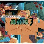 [RJ213793] 蟲姦姫3
