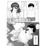 [RJ213832] 変態たちの青春