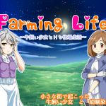 [RJ179542] Farming Life ~牛飼い少女とHな牧場生活~