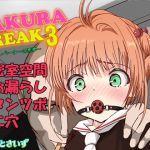 [RJ182340] SAKURA BREAK3 ~密室エレベーターの悪夢~