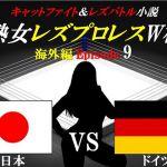 [RJ191725] 熟女レズプロレスW杯 Episode 9 日本VSドイツ キャットファイト&レズバトル小説