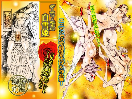 [RJ191803] ダーティ・松本の白雪姫