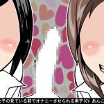 [RJ192176] 2人の女子の見ている前でオナニーさせられる男子