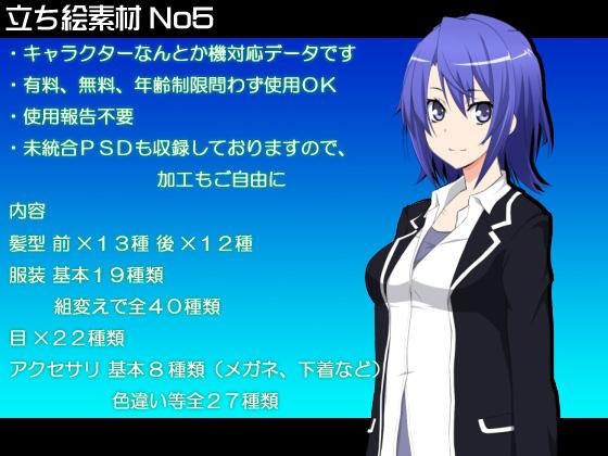 [RJ192308] 立ち絵素材No.5【R-15Ver】